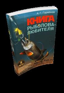 kniga-ryibolova-lyubitelya