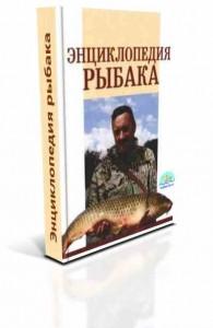 Энциклопедия рыболова 2013